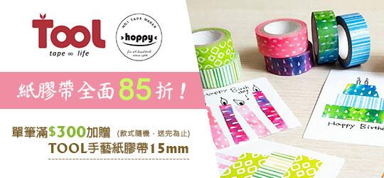 TooL&hoppy紙膠帶 滿300元送贈品