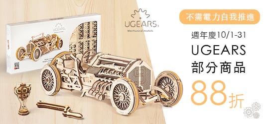 Ugears不需電力的自動木製模型