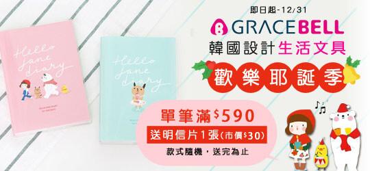 韓國GRACEBELL 滿$590送明信片