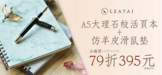 Leatai風格文具組合購79折