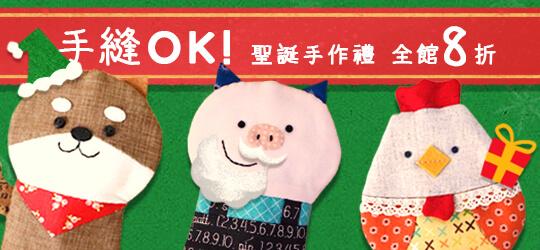 手縫OK 拼布材料包8折