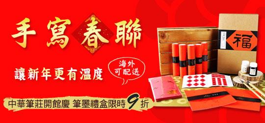 中華筆莊 筆墨禮盒限時9折(~1/31)