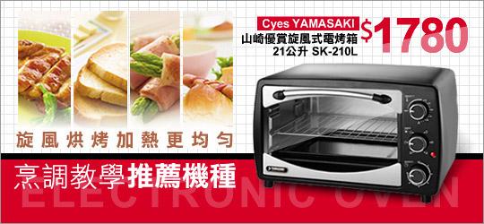 YAMASAKI旋風式電烤箱! 六種加熱方式烘焙超方便