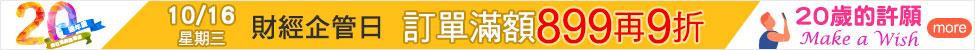 https://cdn.kingstone.com.tw/newadmin/userpics/975x450_a1909131_1016.jpg