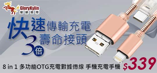 安卓 蘋果 Type.c 手機 平板 電腦 通通適用