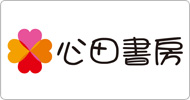 心田書房出版社