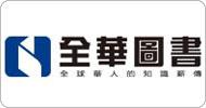 全華圖書出版社