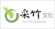 采竹文化出版社