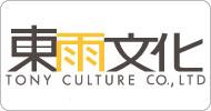 東雨文化出版社