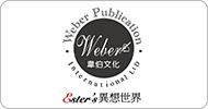 韋伯文化(童書)出版社