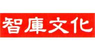 智庫出版社