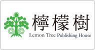 檸檬樹出版社