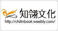知翎文化出版社