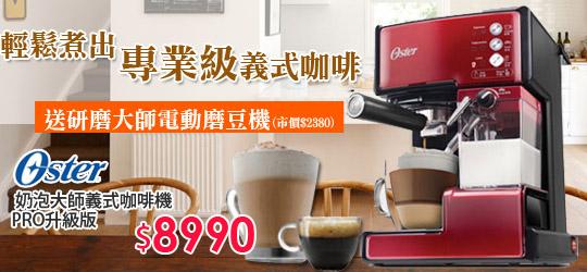 PRO升級版◆限時降千元再送磨豆機