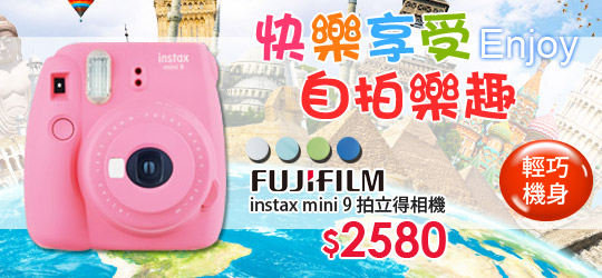 FUJIFILM 拍立得相機 新品上市