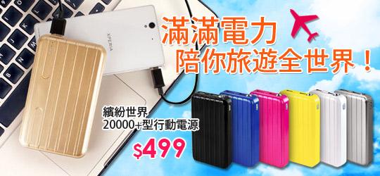 採用日本三洋鋰離子電芯,給您最好的保障!