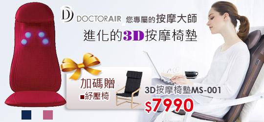 DOCTOR AIR★指定再送原廠紓壓椅