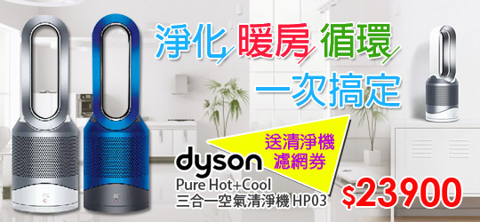 dyson三合一空氣清淨機 HP03★贈清淨機濾網券