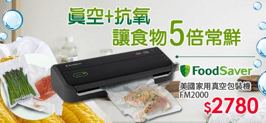 美國FoodSaver★加送好禮 指定耗材9折