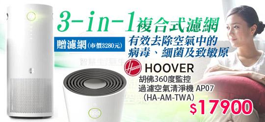 送濾網■美國胡佛 Hoover360度監控過濾空氣清淨機