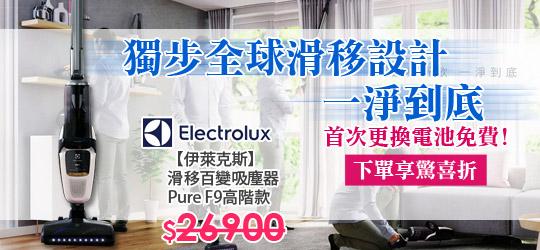 Electrolux高階款Pure F9★下單享驚喜折扣