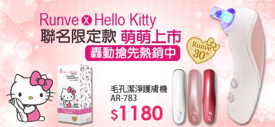 Runve x Hello Kitty聯名限★萌萌熱銷中