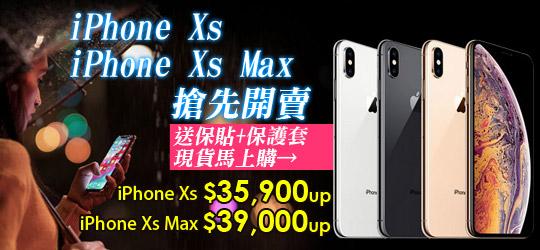 全新Apple iPhone現貨開賣中!