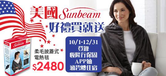 美國Sunbeam★全系列加碼送