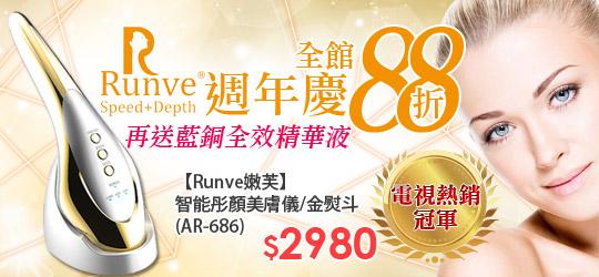 Runve週年慶88折■再送藍銅精華液