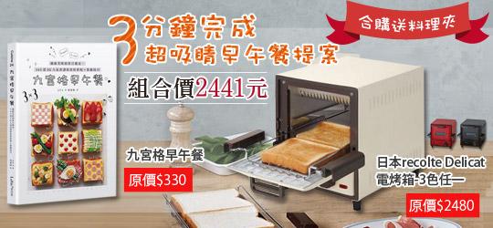 麗克特電烤箱★超值合購再送料理夾