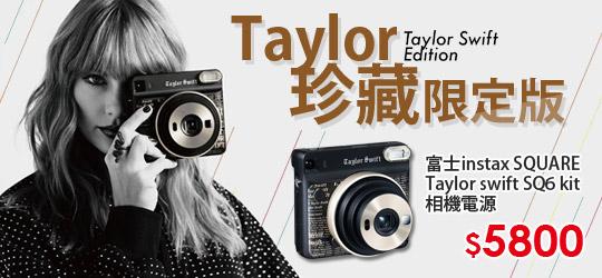 Taylor Swift 泰勒絲 聯名款