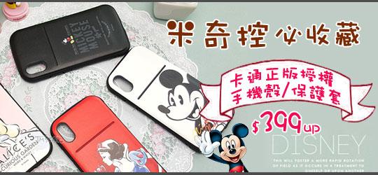 迪士尼授權手機殼$399起