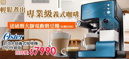 美國OSTER奶泡大師義式咖啡機 PRO升★限時送磨豆機