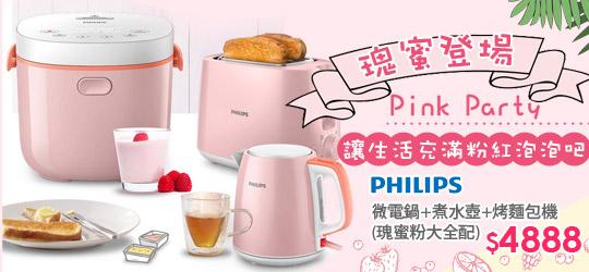Pink Party瑰蜜登場★讓生活充滿粉紅泡泡吧
