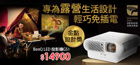 BenQ GS1★專為露營設計的投影機