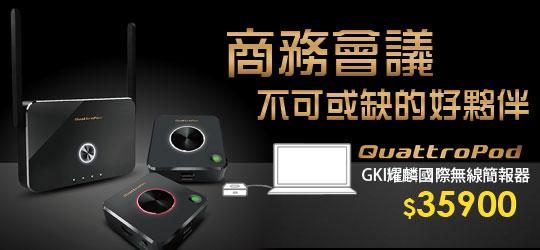 多台裝置透過「無線投影」方式,共用大螢幕的簡報系統