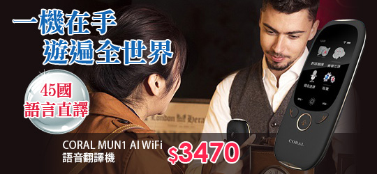 WiFi雲端45國語言直譯/ 4國語言離線翻譯/ 錄音速譯