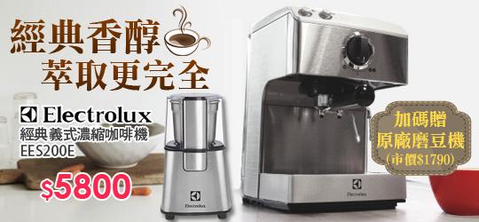 伊萊克斯 義式濃縮咖啡機 ★加碼送原廠磨豆機