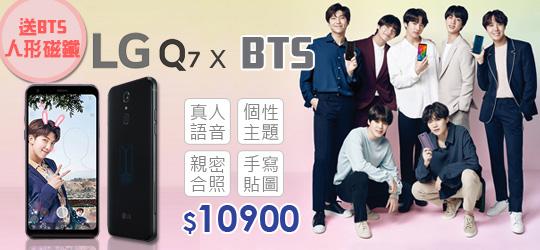 LG x BTS★防彈少年專屬手機 最佳收藏