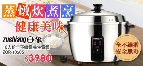 日象全不鏽鋼養生電鍋■ 蒸、燉、炊、煮、烹美味又營養