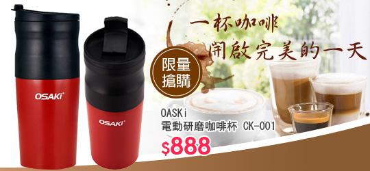 一杯咖啡開啟完美的一天■ 電動研磨咖啡杯 隨沖隨喝