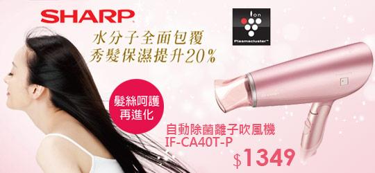 玫瑰粉人氣色★夏普 自動除菌離子吹風機