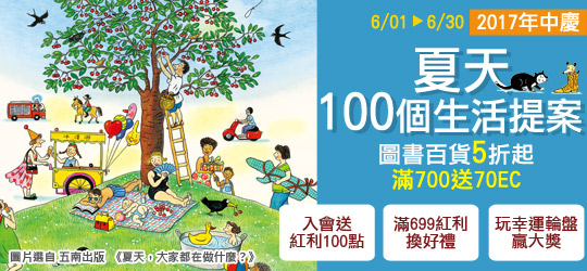 2017年中慶夏天100種生活方式,幸運大輪盤樂吃冰贏大獎