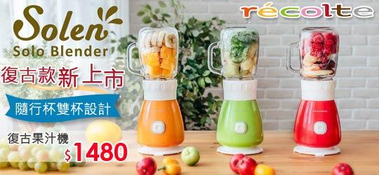 recolte單品滿千再送料理夾◆復古果汁機新上市
