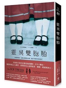 《靈異雙胞胎》試讀心得