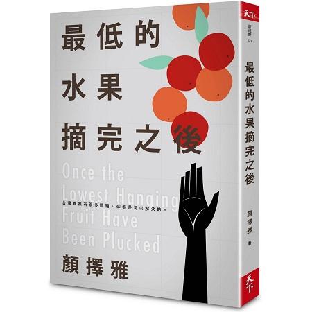 台灣雖然有很多問題,卻都是可以解決的。