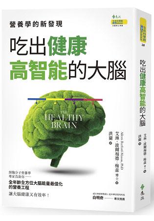 《吃出健康高智能的大腦》推薦文