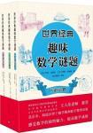 世界經典趣味數學謎題(全三冊)(簡體書)