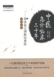 中醫急診臨床三十年:劉清泉大劑救治重症經驗選錄(簡體書)