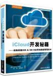 iCloud開發秘笈:實踐掌握iOS & OS X 應用的資料管理技術(簡體書)